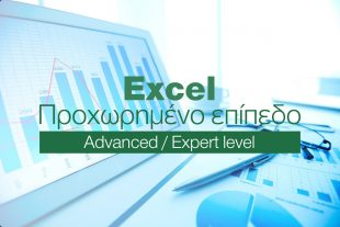 excel expert / advanced μάθημα